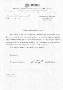 Благодарственное письмо от ОАО