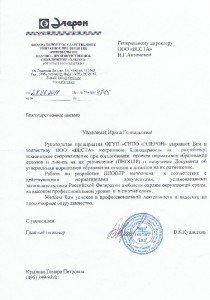 Благодарственное письмо от ФГУП